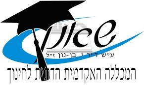 המכללה האקדמית הדתית לחינוך – שאנן